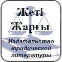 Жетi Жарғы Издательство юридической литературы